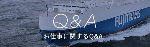 お仕事に関する Q and A